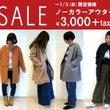【シャミネ松江店】S…
