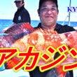 8月28日慶良間船釣…