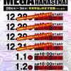 2日目ブラックバード店12/30(土)〜1/5(金)7日間【GOGOローテーション】の画像