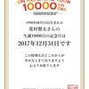10000日!想太の画像