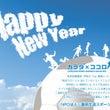 新年のご挨拶☆