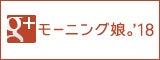 モーニング娘。  Google+