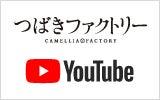 つばきファクトリーYouTubeチャンネル