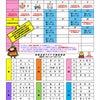 西崎卓球クラブ新聞 平成30年1月号の画像