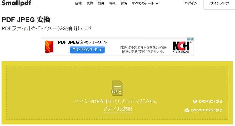 変換 pdf フリー jpeg