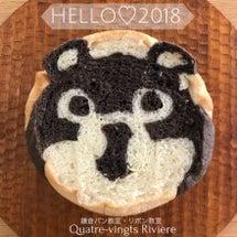 HELLO♡2018