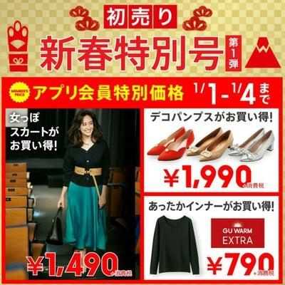 【GU】初売り特価セールチェック。の記事に添付されている画像