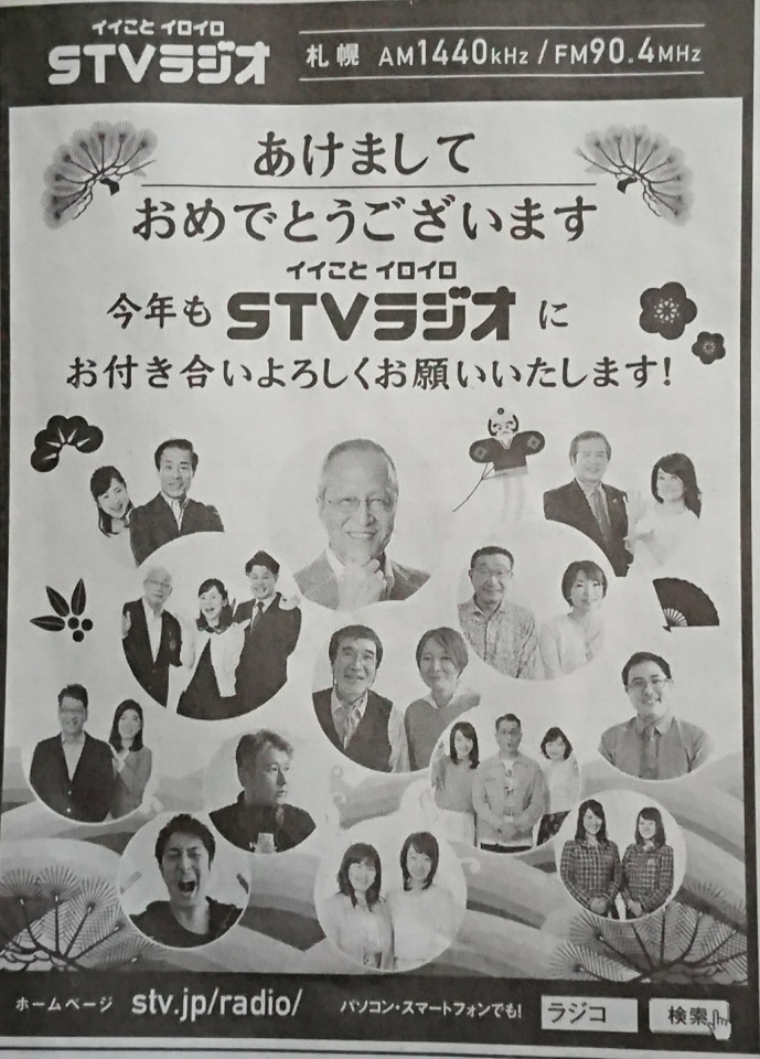 ラジオ好きオヤジの独り言(219) ...