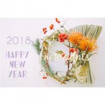 新年のご挨拶2018…