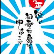 【年賀状】 謹賀新年…
