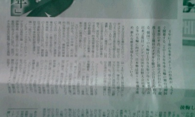 琉球新報記事メイン