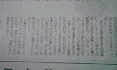 記事後半 琉球