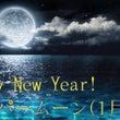 1月2日スーパー満月