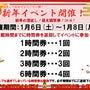 新年イベント開催!