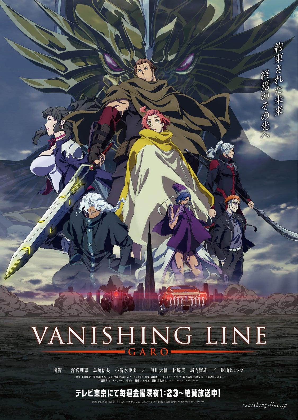 「牙狼<GARO>-VANISHING LINE-」第1話~第12話 ニコ生一挙放送&特番決定!の記事より