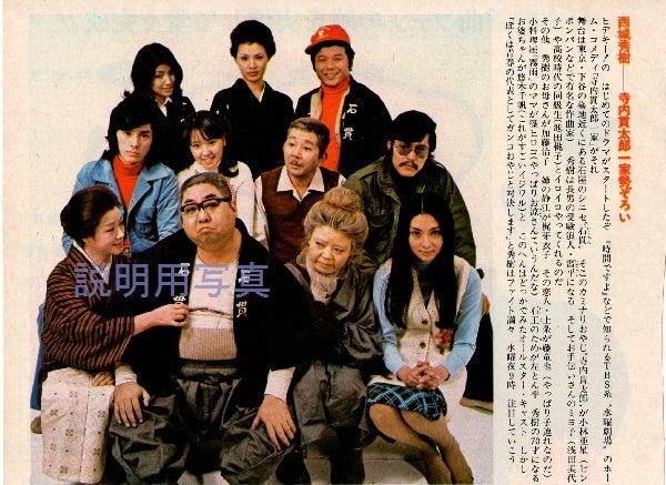 寺内貫太郎一家 | 懐かしの1970...
