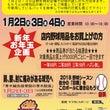 ヤマモトスポーツ 2…