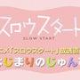 TVアニメ「スロウス…