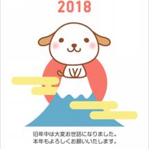 今年もよろしくお願い…