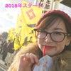 パワースポット♡塩竈神社で初詣〜♡の画像