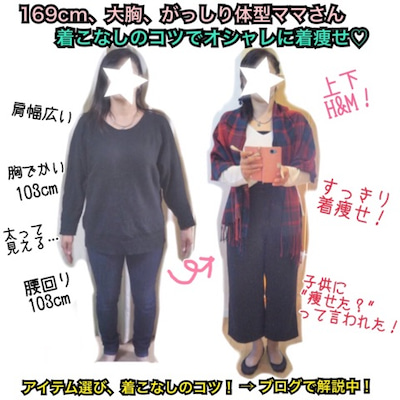 169cm、肩幅広め、胸大きめ…Vネックとストールで着痩せコーデ!の記事に添付されている画像
