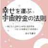 """""""2月4日は、2018年「立春特別セミナー」in 松山を開講します!""""の画像"""