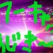 ★あじきjapan2…