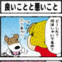 ★4コマ漫画「良いこ…