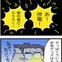 ★4コマ漫画「停電」