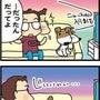 ★4コマ漫画「似たも…
