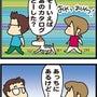 ★4コマ漫画「行進」