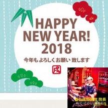 謹賀新年 2018年