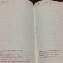 今年の手帳は♬