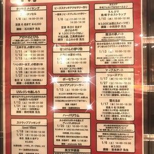 ★TSUTAYAニュータウン店 ワークショップ★の画像