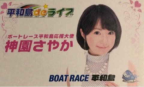 ライブ 平和島 競艇