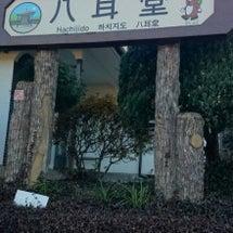 埼玉県の龍崖山(りゅ…