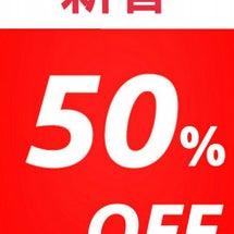 50%オフスタート!