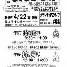 新春!4/22第26…