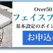 """Over50とフェ…"