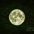 今年初の満月