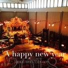 新しい一年のはじまり、新しいわたしと。の記事より