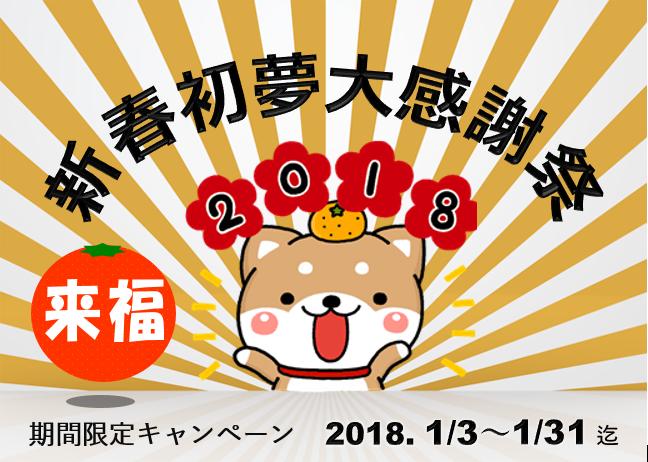 新春初夢大感謝祭
