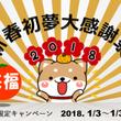 新春初夢大感謝祭!!…