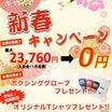 3RD Place 本日1月20日のプログラム【三鷹・武蔵野市のフィットネスジム】