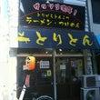【東京都練馬区】ラー…