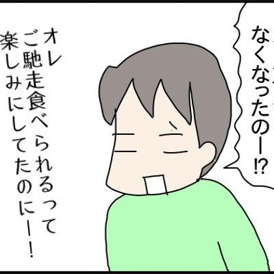 ぷーのイライラの記事に添付されている画像