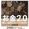 『お金2.0』を読んでの画像