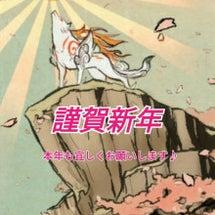 平成三十年 初春