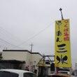 三水 @つくば