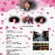 桜お泊りデート